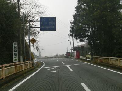 国道441号part2(愛媛県西予市~...