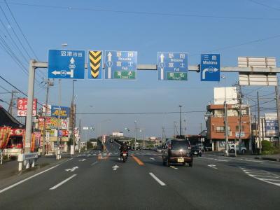 国道1号part4(静岡県三島市~静岡市)